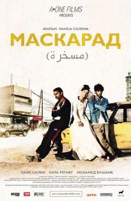 "Постер к фильму ""Маскарад"" /Mascarades/ (2008)"