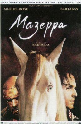 """Постер к фильму """"Мазеппа"""" /Mazeppa/ (1993)"""
