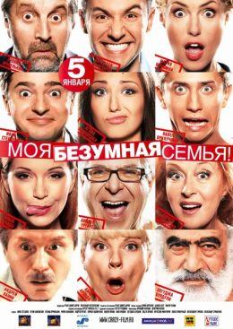 """Постер к фильму """"Моя безумная семья"""" (2011)"""