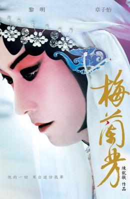 """Постер к фильму """"Навеки очарованный"""" /Mei Lanfang/ (2008)"""