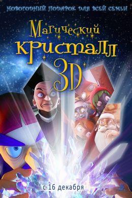 """Постер к фильму """"Магический кристалл 3D"""" /Maaginen kristalli/ (2010)"""
