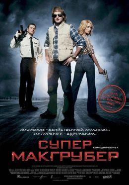 "Постер к фильму ""Супер МакГрубер"" /MacGruber/ (2010)"