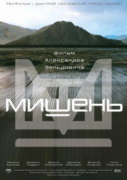 """Постер к фильму """"Мишень"""" (2011)"""