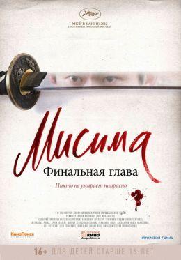 """Постер к фильму """"Мисима. Финальная глава"""" /11·25 jiketsu no hi: Mishima Yukio to wakamono-tachi/ (2012)"""
