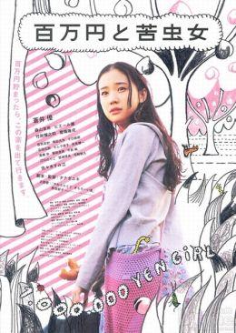 """Постер к фильму """"Девушка с миллионом"""" /Hyakuman-en to nigamushi onna/ (2008)"""