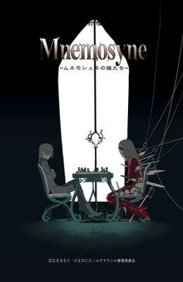 "Постер к фильму ""Дочери Мнемозины"" /Mnemosyne no Musume-tachi/ (2008)"