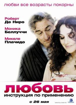 """Постер к фильму """"Любовь: Инструкция по применению"""" /Manuale d'am3re/ (2011)"""