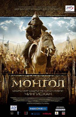 """Постер к фильму """"Монгол"""" (2007)"""