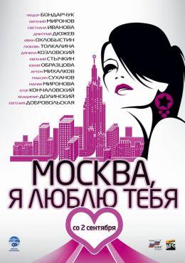 """Постер к фильму """"Москва, я люблю тебя"""" (2010)"""