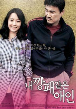 "Постер к фильму ""Мой любимый гангстер"" /Nae Kkangpae Gateun Aein/ (2010)"