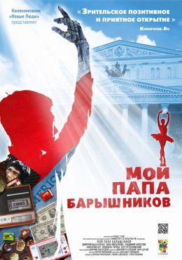 """Постер к фильму """"Мой папа Барышников"""" (2011)"""