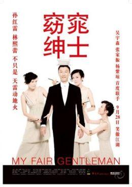 """Постер к фильму """"Мой прекрасный джентльмен"""" /Yao tiao shen shi/ (2009)"""