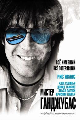 """Постер к фильму """"Мистер Ганджубас"""" /Mr. Nice/ (2010)"""