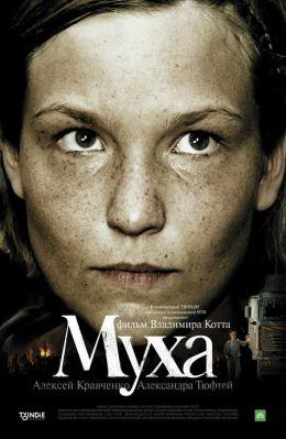 """Постер к фильму """"Муха"""" (2008)"""