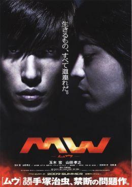 "Постер к фильму ""M.B."" /MW/ (2009)"