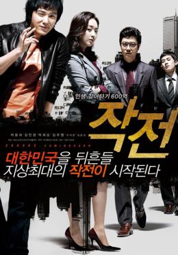 "Постер к фильму ""Надувательство"" /Jak-jeon/ (2009)"