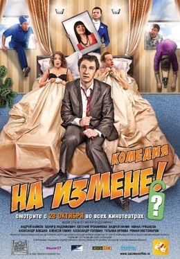 """Постер к фильму """"На измене"""" (2010)"""