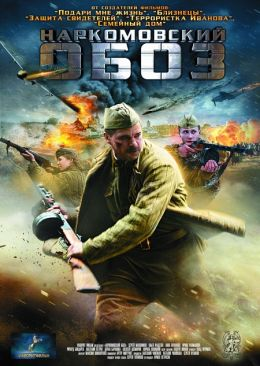 """Постер к фильму """"Наркомовский обоз"""" (2011)"""