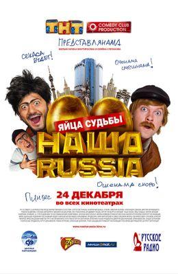 """Постер к фильму """"Наша Russia. Яйца Судьбы"""" /Nasha Russia. Yaytsa sudby/ (2009)"""