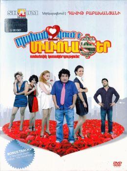 """Постер к фильму """"Требуется миллионер"""" (2010)"""