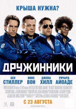"""Постер к фильму """"Дружинники"""" /The Watch/ (2012)"""