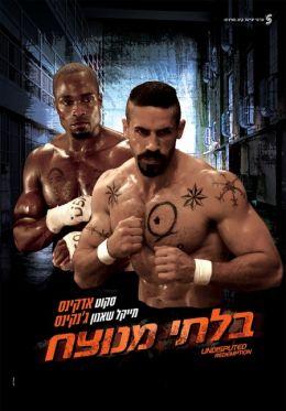 "Постер к фильму ""Неоспоримый 3"" /Undisputed III: Redemption/ (2010)"