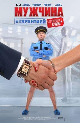 """Постер к фильму """"Мужчина с гарантией"""" (2012)"""