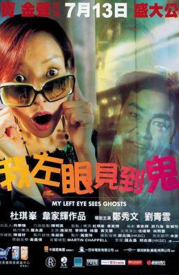 """Постер к фильму """"Мой левый глаз видит привидения"""" /Ngo joh aan gin diy gwai/ (2002)"""