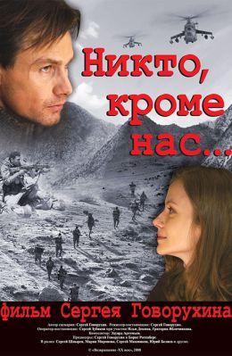 """Постер к фильму """"Никто, кроме нас..."""" (2008)"""