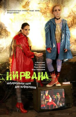 """Постер к фильму """"Нирвана"""" (2008)"""