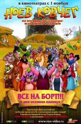 """Постер к фильму """"Ноев ковчег"""" /El Arca/ (2007)"""