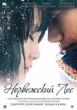 "Постер к фильму ""Норвежский лес"" /Noruwei no mori/ (2010)"