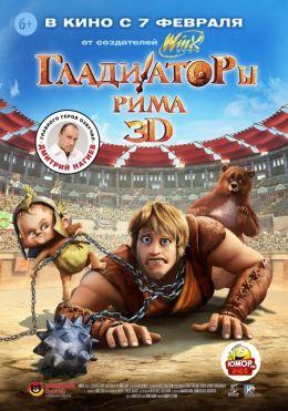 "Постер к фильму ""Гладиаторы Рима"" /Gladiatori di Roma/ (2012)"