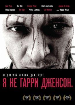 "Постер к фильму ""Я не Гарри Дженсон"" /I'm Not Harry Jenson./ (2009)"