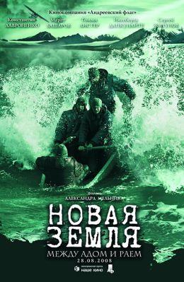 """Постер к фильму """"Новая земля"""" (2008)"""