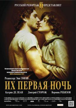 """Постер к фильму """"Их первая ночь"""" /Nuit #1/ (2011)"""