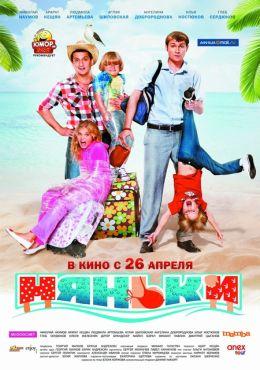 """Постер к фильму """"Няньки"""" (2012)"""
