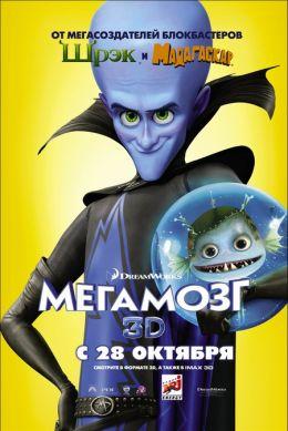 """Постер к фильму """"Мегамозг"""" /Megamind/ (2010)"""