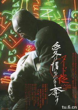 """Постер к фильму """"Обнаженная ночь: Спасение"""" /Nudo no yoru: Ai wa oshiminaku ubau/ (2010)"""
