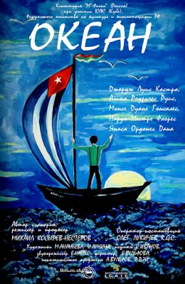 "Постер к фильму ""Океан"" (2008)"