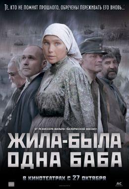 """Постер к фильму """"Жила-была одна баба"""" (2011)"""