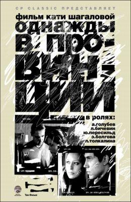 """Постер к фильму """"Однажды в провинции"""" (2008)"""