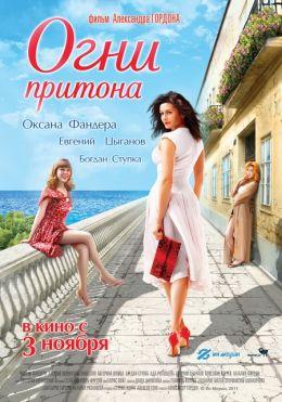 """Постер к фильму """"Огни притона"""" (2011)"""