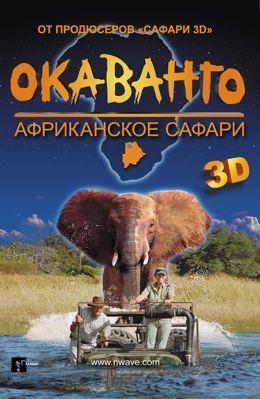 "Постер к фильму ""Окаванго 3D. Африканское сафари"" /African Adventure: Safari in the Okavango 3D/ (2007)"