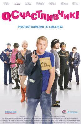 """Постер к фильму """"О, счастливчик!"""" (2009)"""