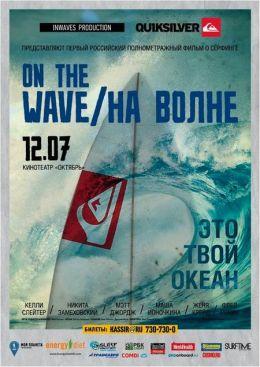 """Постер к фильму """"На волне"""" /On the Wave/ (2012)"""