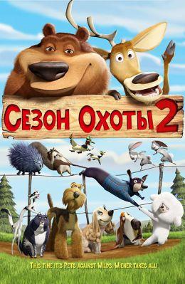 """Постер к фильму """"Сезон охоты 2"""" /Open Season 2/ (2008)"""