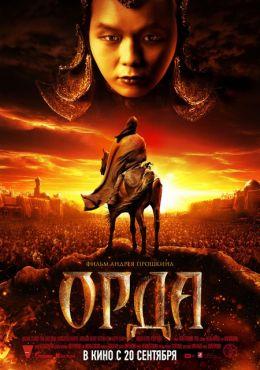 """Постер к фильму """"Орда"""" (2012)"""