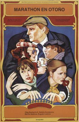 """Постер к фильму """"Осенний марафон"""" (1979)"""