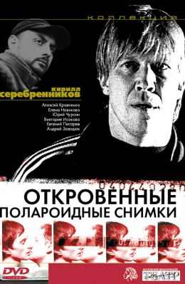 """Постер к фильму """"Откровенные полароидные снимки"""" (2005)"""